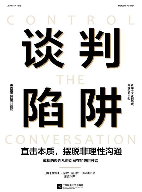 《谈判陷阱:直击本质,摆脱非理性沟通》詹姆斯·派尔、 玛丽安·卡林奇epub+mobi+azw3