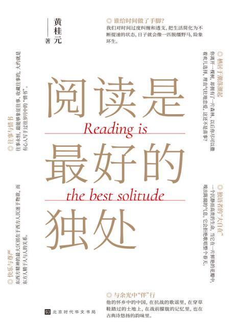 《阅读是最好的独处》黄桂元 epub+mobi+azw3