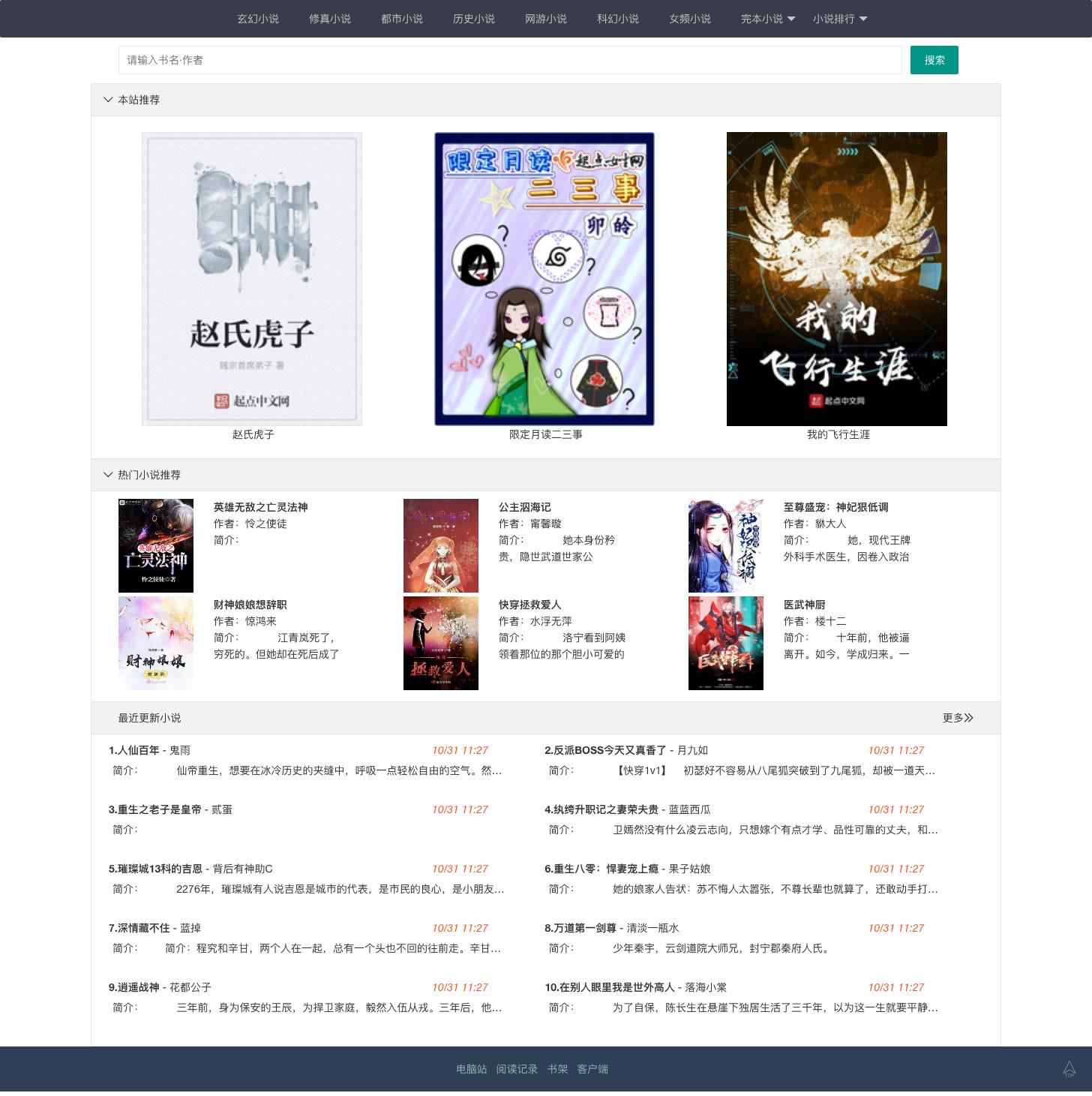 便宜国外vps论坛_小说精品屋 – plus v2.8.0 发布,作家后台多项重要更新-主机参考