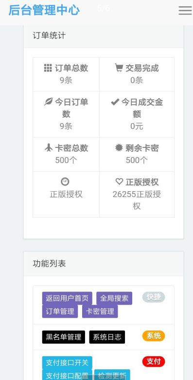 全自动发卡网源码分享、支持各种渠道