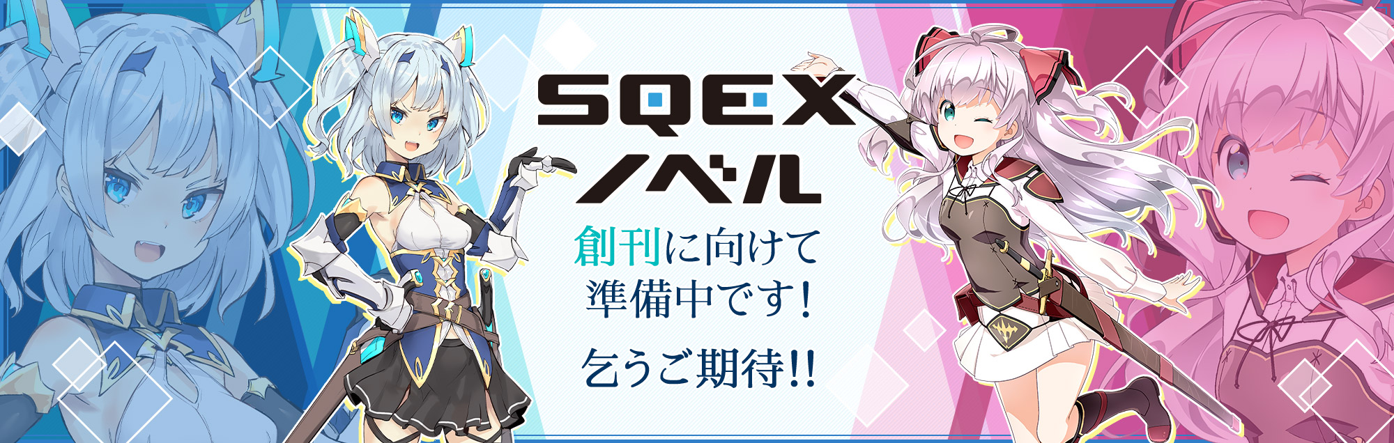 史克威尔艾尼克斯 SQEX Novel