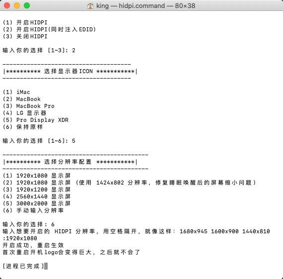 黑苹果2K显示器开启HiDPI的方法插图1