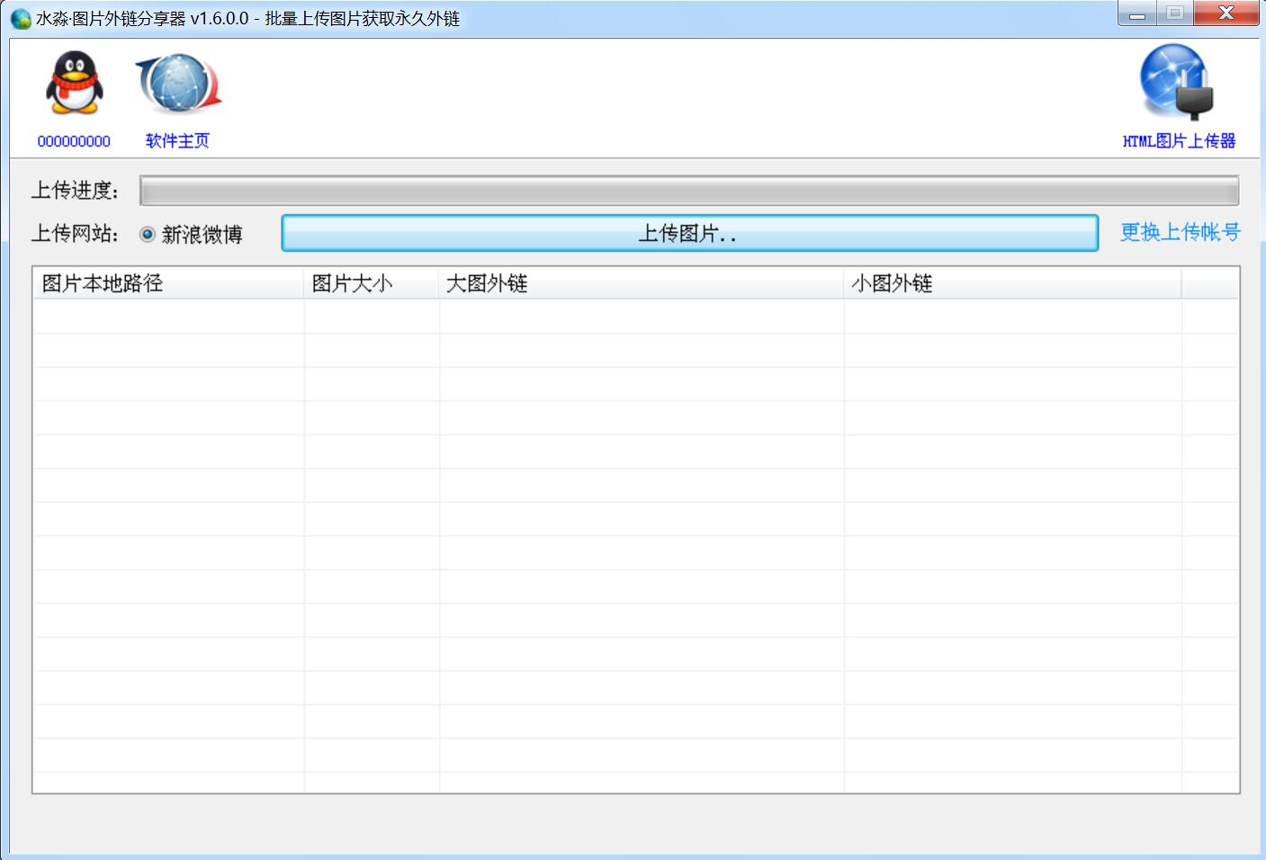 水淼・图片外链分享器v1.6.0.0