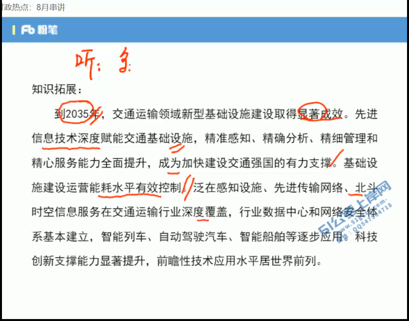 FB2020年07月时政串讲-51公考上岸网