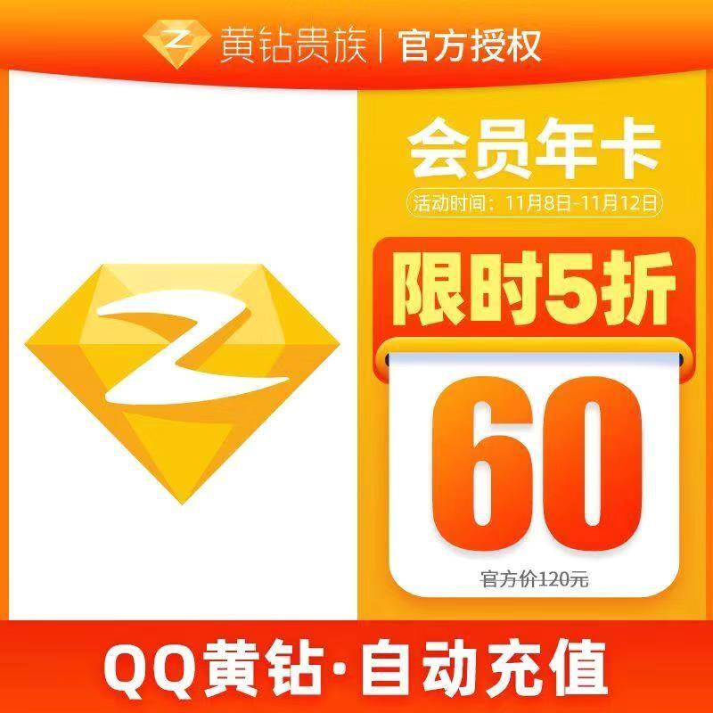 60元撸QQ黄钻1年活动