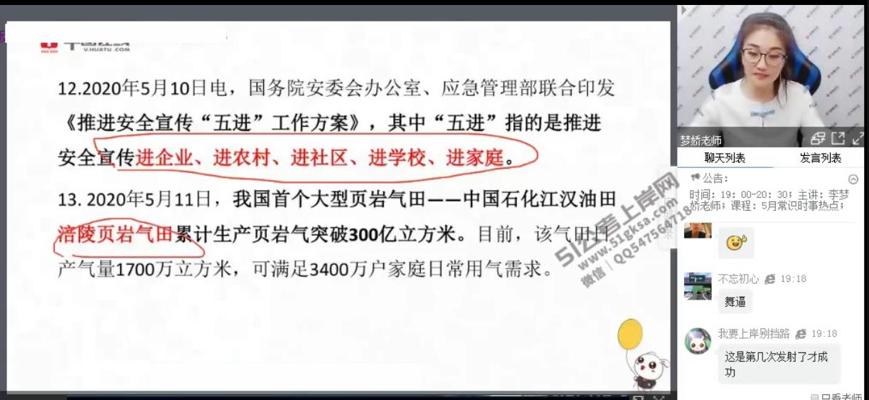 HT2020年常识时事政治专项班(5月)李梦娇-51公考上岸网
