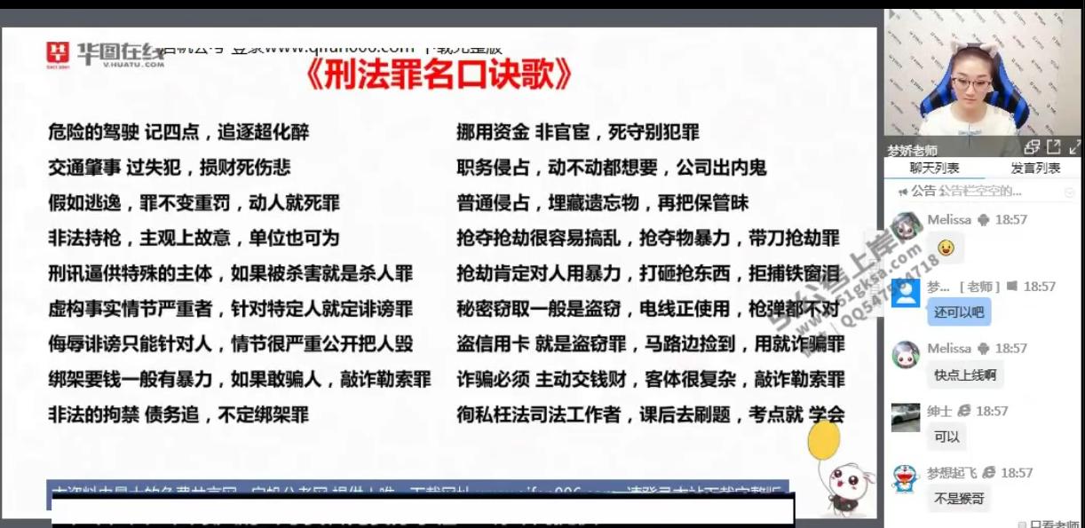 HT2020年常识时事政治专项班(4月)李梦娇-51公考上岸网