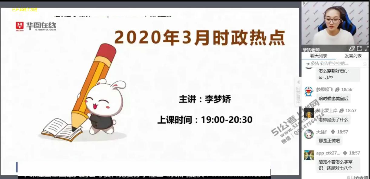 HT2020年常识时事政治专项班(3月)李梦娇-51公考上岸网